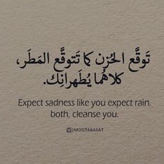Both cleanse you Arabic English Quotes, Islamic Love Quotes, Funny Arabic Quotes, Muslim Quotes, Beautiful Arabic Words, Pretty Words, Cool Words, Words Quotes, Me Quotes