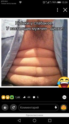 Russian Humor, Dad Jokes, Good Mood, Comedy, Funny Pictures, Dads, Lol, Workout, Memes