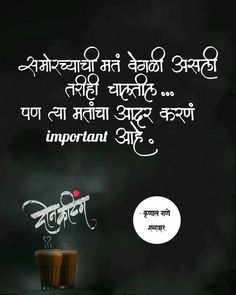 Jokes Quotes, Quotable Quotes, Qoutes, Life Quotes, Respect Quotes, Marathi Quotes, Calligraphy Quotes, Download Video, Good Morning Images