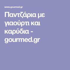 Παντζάρια με γιαούρτι και καρύδια - gourmed.gr