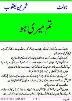 Tum Meri Ho is a Novelette by Samreen Yaqoob about a poor tutor who left alone after her mother death,  Page No. 1