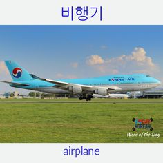 Today's #Korean Word of the Day is 비행기 (airplane). #Koreanwords #learnkorean