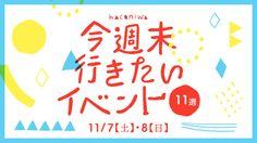 今週末行きたいイベント11選 11/7(土)・11/8(日)