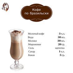 Существует множество рецептов кофе по-бразильски. Самый простой и традиционный способ приготовление - заваривание в турке. Затем #кофе обязательно процеживают через тряпочный #фильтр, который есть у каждой хозяйки. Делают его из обычного лоскутка ткани. Но у нас сегодня другой #рецепт.  1. #Сахар смешайте с #какао. 2. Добавьте часть кипяченого молока, энергично перемешайте, затем добавьте остальное #молоко. 3. Добавьте #соль и доведите до кипения. 4. Снятый с огня напиток взбейте до…