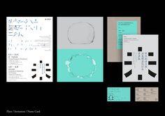2015 金點新秀年度最佳設計獎視覺傳達類金獎 - 明志科技大學「未」主視覺形象 02