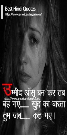 aankho me aansu hindi shayari Shayari In English, Hindi Shayari Love, Boyfriends, Girlfriends, Poetry, Romance, Heart, Quotes, Movies