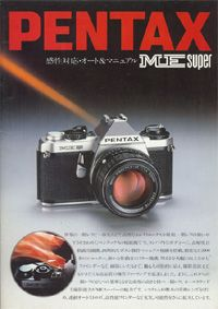 ASAHI PENTAX ME Super, a camera I used for the first time.