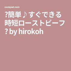 ☺簡単♪すぐできる時短ローストビーフ☺ by hirokoh