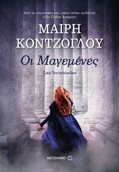 Οι Μαγεμένες, της Μαίρης Κόντζογλου | τοβιβλίο.net