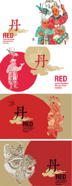 RED - Exhibition (Graphics & Blog link) on Behance