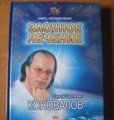 Книга. «Книга, которая лечит. Заочное Лечение». Дешево С.с. Коновалов. Книга, которая лечит. Наст