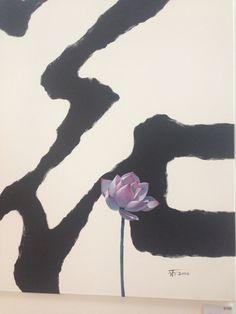 Tan rui rong 花