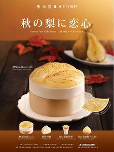 Food Graphic Design, Food Design, Cafe Menu Design, Caramel Pears, Restaurant Poster, Food Promotion, Food Advertising, Cake Photography, Food Menu