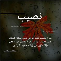 A.S Rajpoot Writes Urdu Quotes Islamic, Love Quotes In Urdu, Poetry Quotes In Urdu, Islamic Phrases, Best Urdu Poetry Images, Urdu Poetry Romantic, Love Poetry Urdu, Islamic Messages, Best Love Quotes