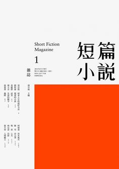 layout and chinese type