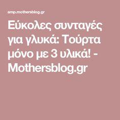 Εύκολες συνταγές για γλυκά: Τούρτα μόνο με 3 υλικά! - Mothersblog.gr