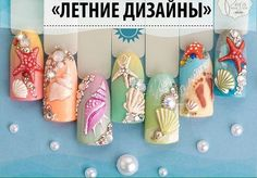 3d Nail Art, Cute Nails, Pretty Nails, Aquarium Nails, Beach Nail Art, Mermaid Nail Art, Sea Nails, Nautical Nails, Vacation Nails