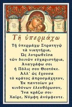 Mary And Jesus, Greek Quotes, Virgin Mary, Faith Quotes, Wise Words, Religion, Icons, Casual, Cards