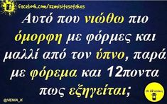Favorite Quotes, Best Quotes, Funny Greek, Funny Jokes, Funny Shit, Greek Quotes, Just Kidding, Funny Photos, Sarcasm