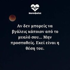.. My Life Quotes, Movie Quotes, Cool Words, Wise Words, Love Text, Greek Quotes, Deep Thoughts, Philosophy, Texts