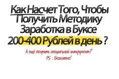 Достойный заработок в Интернете на Буксах (системах активной рекламы). Бесплатная методика. (30)