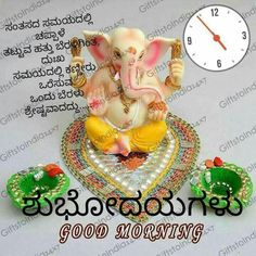 Morning Wish, Good Morning Quotes, Saving Quotes, Happy Birthday Messages, Pictures Images, Ganesh, Quotations, God, Thoughts