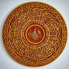 Beautiful Calligraphy, Islamic Art Calligraphy, Caligraphy, Football Mexicano, Smart Art, Islamic Messages, Islamic Inspirational Quotes, Wood Design, Wood Carving