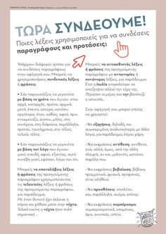 Μικρά μαθήματα γραφής - Σύνδεση παραγράφων και προτάσεων