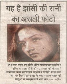 Fake Photo of Jhansi Ki Rani, Real Facts and Hoffman Gk Knowledge, General Knowledge Facts, Knowledge Quotes, Gernal Knowledge In Hindi, History Of India, History Photos, History Facts, Full History, Wow Facts