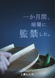 インパクト絶妙な漬物の広告 : あごひげ海賊団
