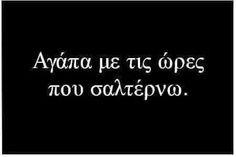 Καθε μερα , ολη μερα ! #greek_quotes #quotes #greekquotes #greek_post #ελληνικα #στιχακια #γκρικ #γρεεκ #edita