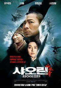 샤오린 : 최후의 결전  (新少林寺, Shaolin, 2011)