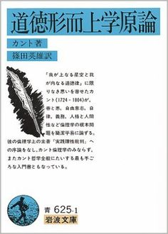 道徳形而上学原論 (岩波文庫)   カント, Immanuel Kant, 篠田 英雄   本   Amazon.co.jp