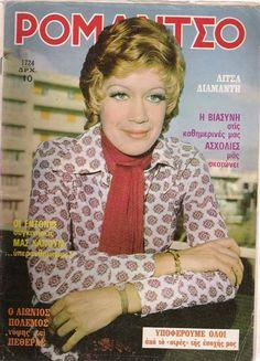 Λίτσα Διαμάντη, τραγουδίστρια 70s Makeup, Hair Makeup, Magazines, Diva, Personality, Greek, History, Retro, Photography