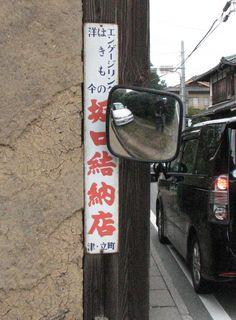 「坂口結納店」2011.10.02三重県津市