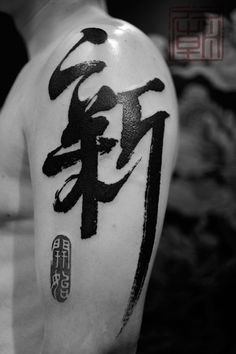 Tattoo_Temple_Large_Brush_Shoulder_Calligraphy_Joey_Pang by Tattoo Temple - Unique. Living. Art, via Flickr