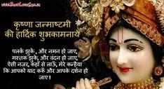 Happy Krishna Janmashtami Wishes in Hindi, Shayari SMS Msg in English Janmashtami Wishes, Happy Janmashtami, Krishna Janmashtami, Krishna Lila, Lord Krishna Images, Shayari In Hindi, Lord Vishnu, Congratulations, Feelings
