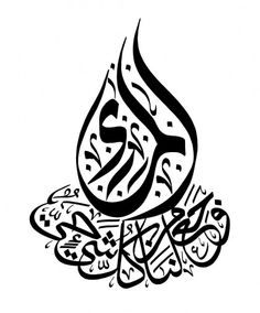 .http://freeislamiccalligraphy.com/all-calligraphy-items/