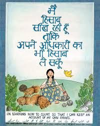 Image Result For Posters On Literacy In Hindi Children S