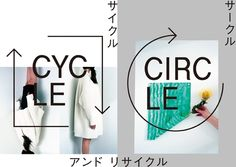 CYCLE / CIRCLE AND RECYCLE DM I made new clothing and products made from recycled materials.It will be exhibited and sold at PASS THE BATTON in Omotesando from of December to of January. I& have a small opening party on the so please drop in! Typography Poster, Typography Design, Branding Design, Branding Ideas, Logo Ideas, Lettering, Flyer Design, Layout Design, Clothing Logo Design