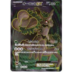 Pokemon 2014 XY#5 Gaia Volcano Trevenant EX Super Rare Holofoil Card #071/070