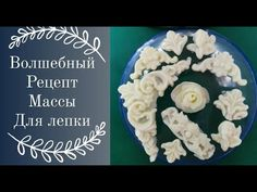 Bead Crafts, Diy Crafts, Silicone Molds, Decoupage, Mixed Media, Clay, Make Your Own, Flowers, Handmade