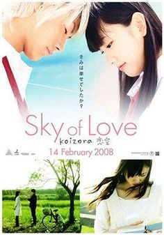 Koizora- SKY OF LOVE - MOVIE - Starring Haruma Miura (三浦 春馬)