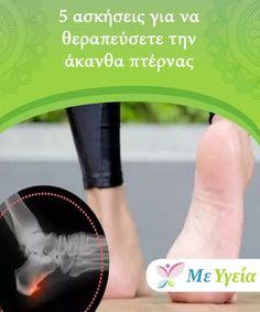 5 ασκήσεις για να θεραπεύσετε την άκανθα πτέρνας  Η άκανθα πτέρνας είναιμια οστική ανάπτυξη που εμφανίζεται στο κόκκαλο της πτέρνας. Ευτυχώς, υπάρχουν αρκετές ασκήσεις διατάσεων που μπορεί να φανούν χρήσιμες στην ανακούφιση από τον πόνο από την άκανθα πτέρνας και να βοηθήσουν με την επούλωση. Pain Relief, Remedies, Health Fitness, Therapy, Exercise, Healthy, Stretching, Ejercicio, Home Remedies