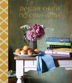 Лучшие книги по кулинарии 2014/2015