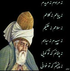 نه چنانم که تو گویی نه چنینم که تو خوانی... مولانا جلال الدین بلخی