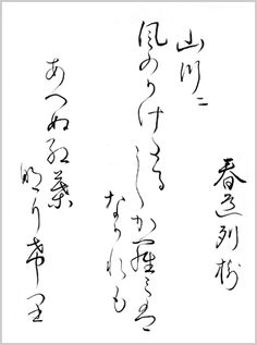 "Japanese poem by Harumichi no Tsuraki from Ogura 100 poems (early 13th century) 山川に 風のかけたる しがらみは 流れもあへぬ 紅葉なりけり ""In a mountain stream / There is a wattled barrier / Built by the busy wind / Yet it's only maple leaves, / Powerless to flow away.""  (calligraphy by yopiko)"