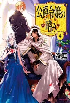 Manga Couple Common Sense of a Duke's Daughter - Novel Updates Manhwa Manga, Manga Anime, Manga Rock, Manga List, Manga Couple, Manga Covers, The Villain, Manga Drawing, Manga To Read