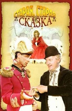 Старая, старая сказка (1968)Актеры: Олег Даль, Марина Неёлова, Владимир Этуш...
