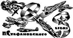 exlibris-stefanovsky.jpg (500×263)